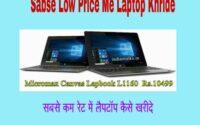 low price laptop konsa hota hai