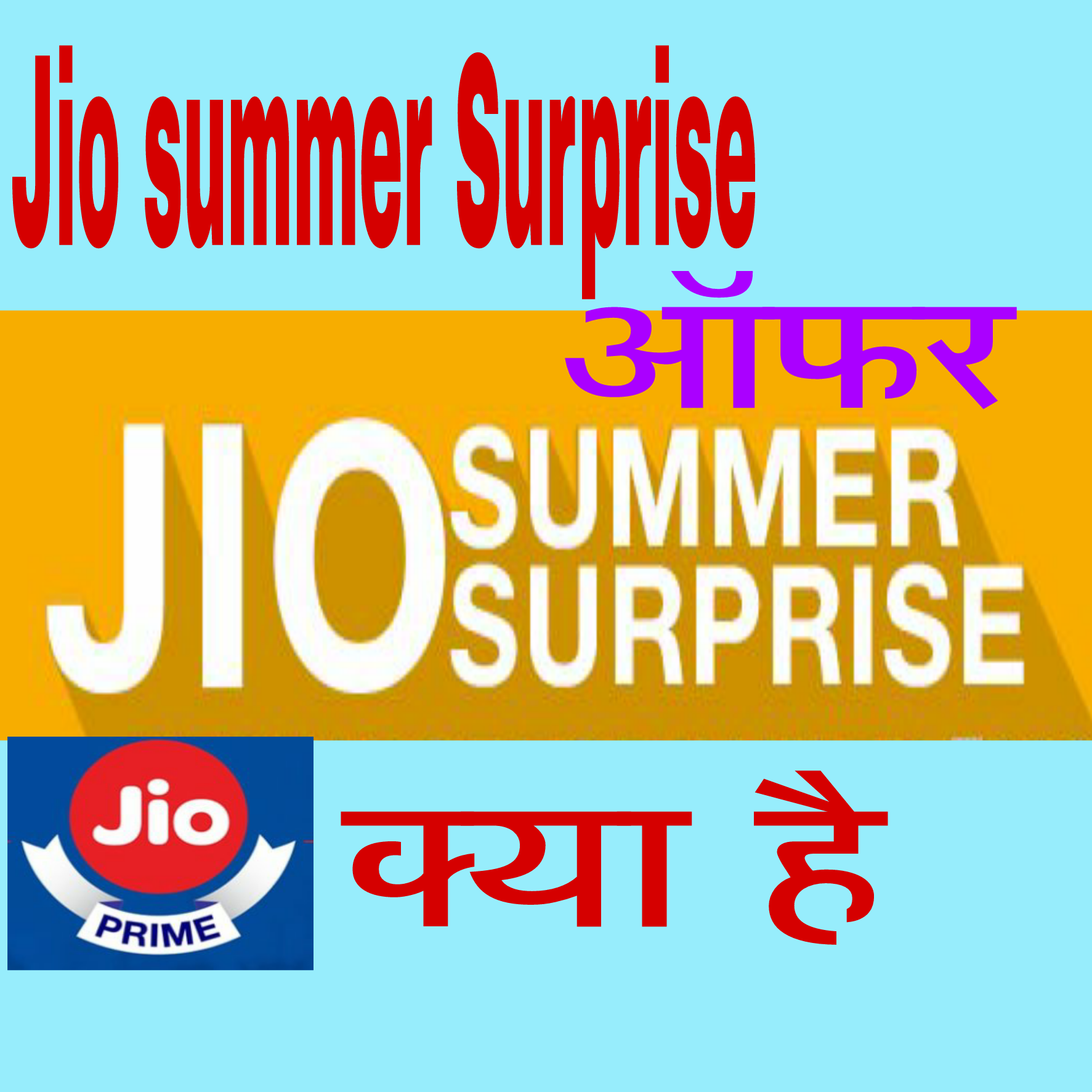 Jio summer surprise ki puti details hindi me yahan dekhe