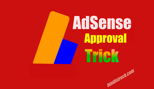 adsense approval trick जिसको use करके आप अप्रूवल प्राप्त कर सकते हो।