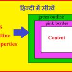 CSS outline property को कैसे use करना चाहिए