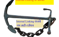 Internal Linking krne ka sahi trika