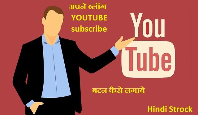 YouTube Subscribe Button Kaise lgayen