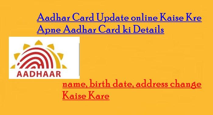 Aadhar Card Online Update aur Correction Kaise Kre