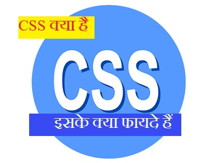 CSS kya hota hai aur iske kya fayde hai?