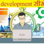 Web Develoment सीखने की सबसे best websites